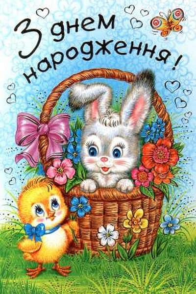 По украински с днём рожденья или рождения поздравления 962